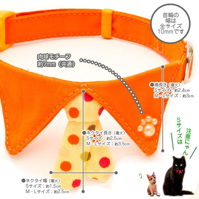 ちょこタイ猫首輪(ハンサムスタイル肉球バージョン)
