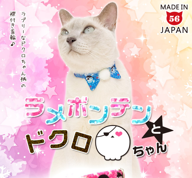 ちょこえり猫用首輪 ラメボンテンとドクロちゃん
