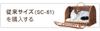 従来サイズ(SC-61)はコチラ
