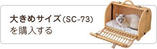 大きめサイズ(SC-73)はコチラ