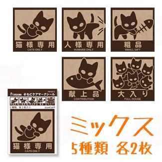 ねこケアマークシール(茶) ミックス 5種類が各2枚ずつ