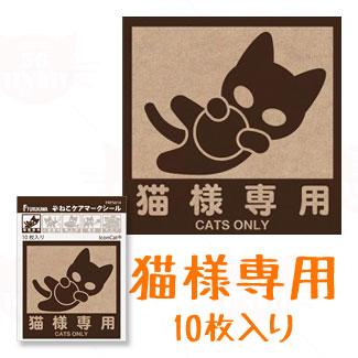 ねこケアマークシール(茶) 猫様専用 10枚入り