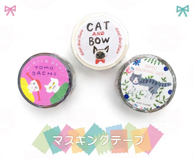 可愛い猫柄のマスキングテープ