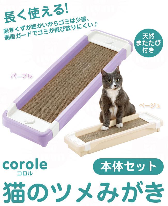 コロル 猫のツメみがき本体セット