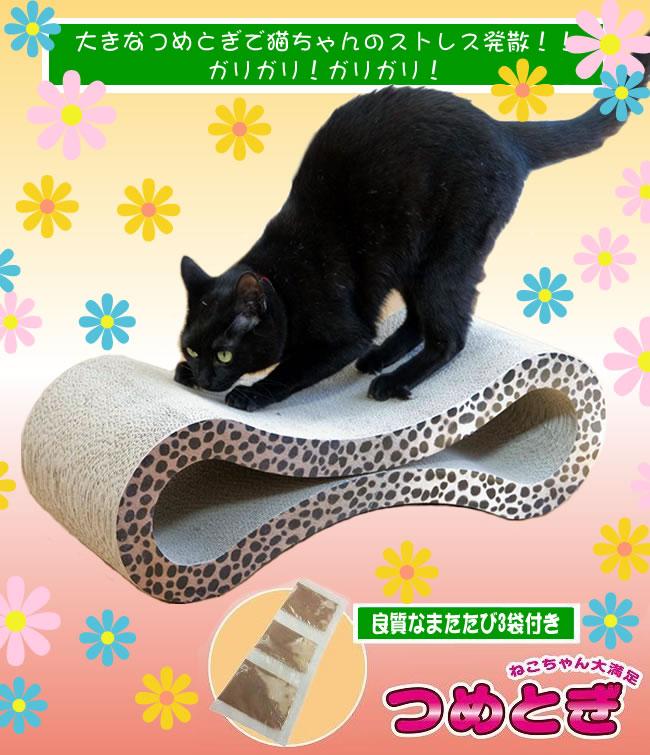 ★ペットプロ 猫ちゃんのつめとぎ エイト CP−007