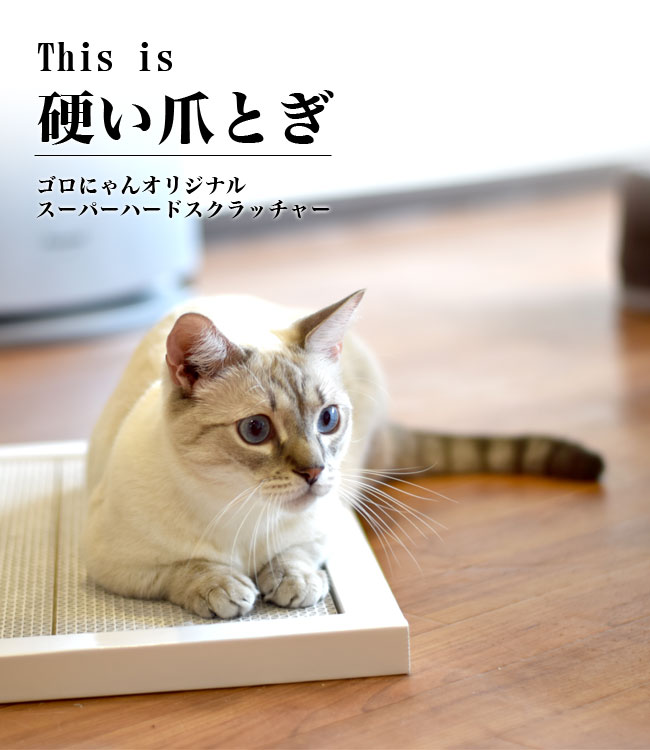This is 硬い爪とぎ スーパーハードスクラッチャー ゴロにゃんオリジナル 猫の爪とぎ