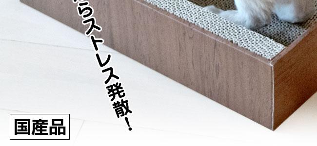 猫の爪みがき ハーフパイプ型