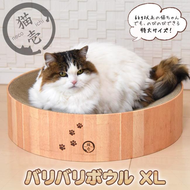 猫壱 バリバリボウル ツメとぎ 猫柄 ベージュ XLサイズ