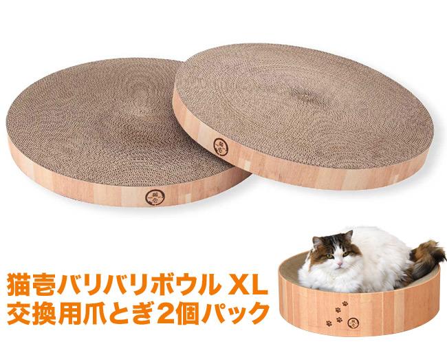 猫壱 バリバリボウル XL ツメとぎ 交換用つめとぎ2個パック