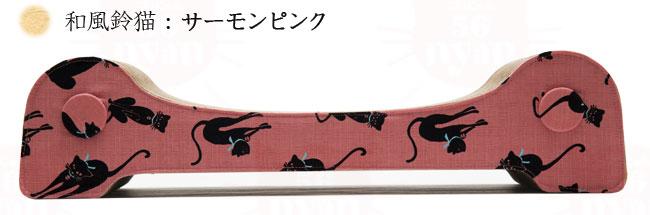 和風鈴猫 サーモンピンク