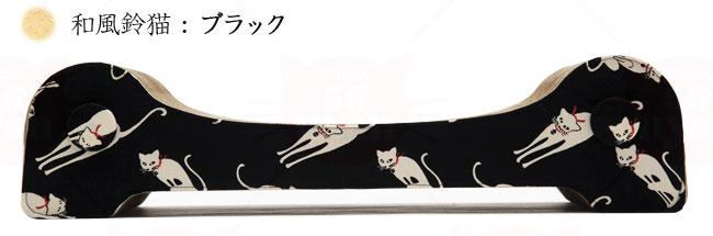 和風鈴猫 ブラック