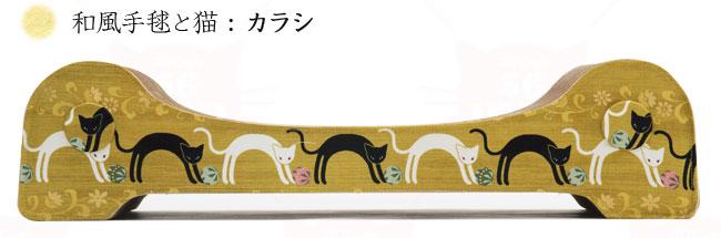 和風手毬と猫 カラシ