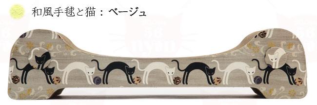 和風手毬と猫 ベージュ