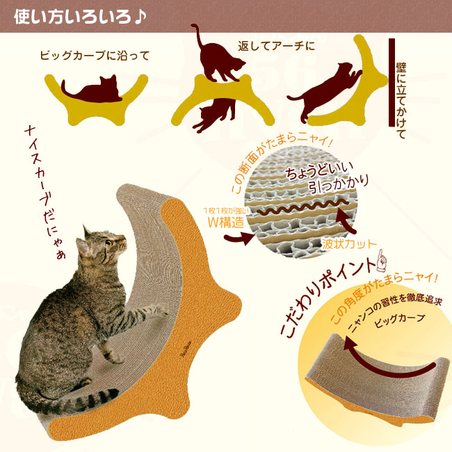 ペッツルート 猫用爪とぎ にゃんこのカウチ爪とぎベッド