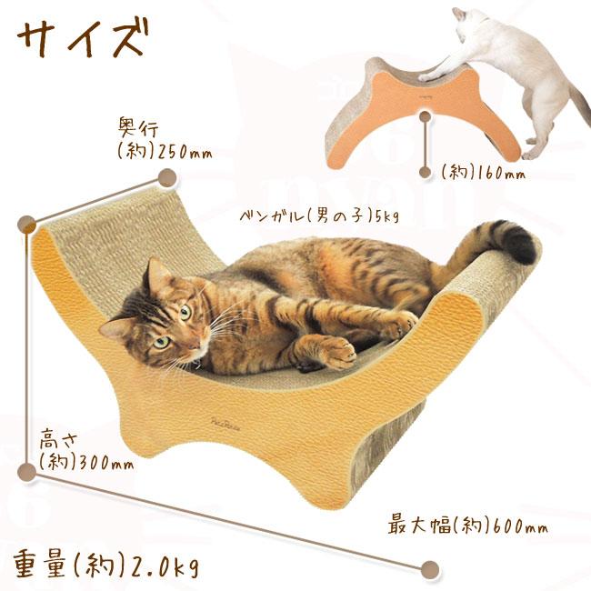 ペッツルート 猫用爪とぎ にゃんこのカウチ爪とぎベッド サイズー