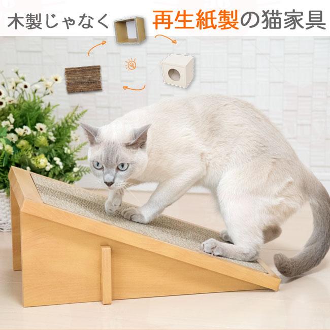 猫用爪とぎ ペットプロ Anikitty スクラッチスロープ
