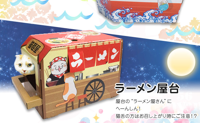 なりきりにゃんボックス(だるま・漁船・ラーメン屋台)