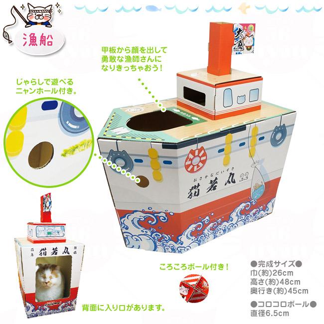 なりきりにゃんボックス(漁船)