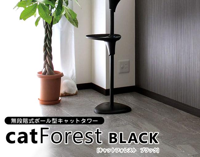 OPP 猫用遊具 Cat Forest キャットフォレスト ブラック
