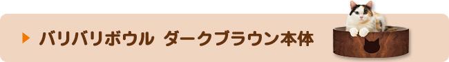 バリバリボウル 猫柄 ダークブラウン本体はコチラ
