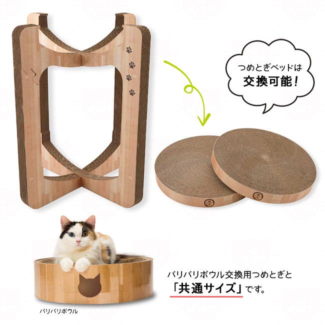 猫壱 バリバリボウルタワーの爪とぎは交換可能