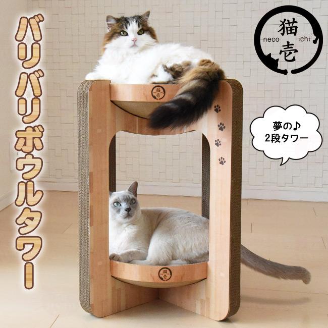 猫壱 バリバリボウルタワー 爪とぎ 2段タワー 猫用ベッド