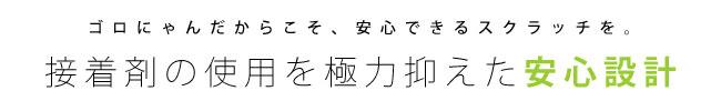 ゴロにゃんオリジナルつめとぎ キャットライドシリーズ コーディネイトソファ fab.