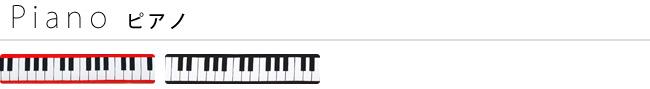 コーディネイトソファ fab. ピアノ