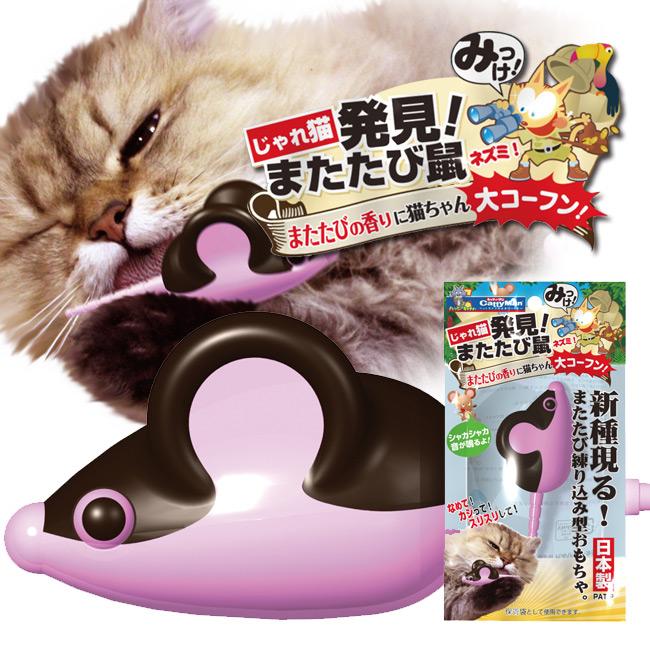 キャティーマン じゃれ猫 発見!またたび鼠〜新種現る!またたび練り込み型おもちゃ〜今までにない新しいおもちゃ!