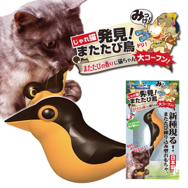 キャティーマン じゃれ猫 発見!またたび鳥〜新種現る!またたび練り込み型おもちゃ〜今までにない新しいおもちゃ!