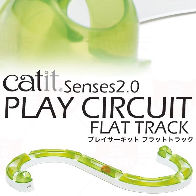 GEX Catit プレイサーキット