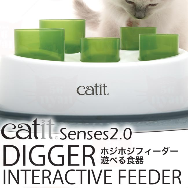 GEX Hagen Catit Senses2.0 ホジホジフェイダー