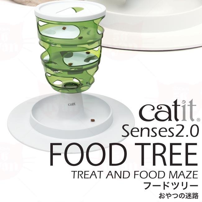 GEX Catit Senses2.0 フードツリー おやつの迷路