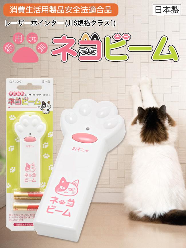 ネコビーム レーザーポインター JIS規格クラス1 日本製