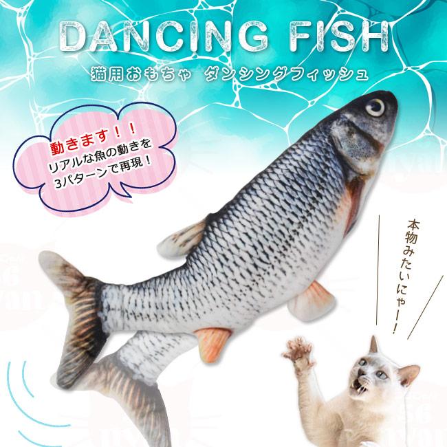 貝沼産業 ダンシングフィッシュ