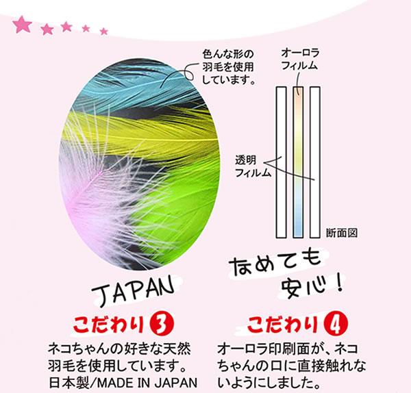 ペッツルート カシャカシャじゃれる カシャカシャ音が狩猟本能を刺激 安心・安全な日本製
