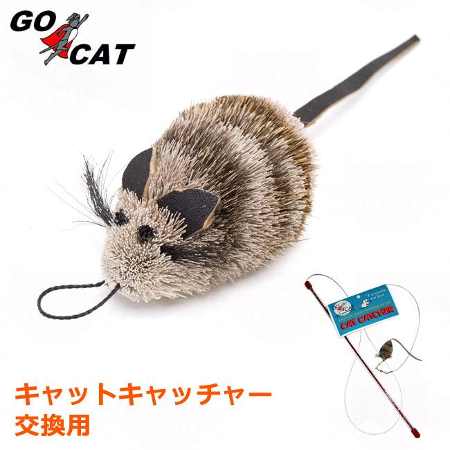 Cat Catcher キャットキャッチャー交換用