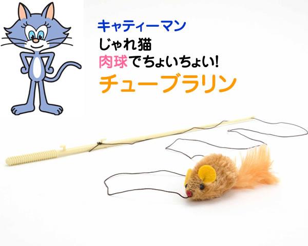 キャティーマン じゃれ猫肉球でちょいちょい!チューブラリン