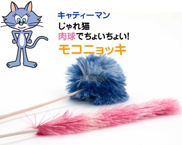 キャティーマン じゃれ猫肉球でちょいちょい!モコニョッキ(2本セット)
