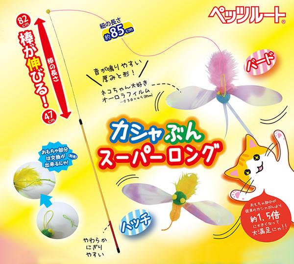 ペッツルート カシャぶんスーパーロング〜安心・安全な日本製!