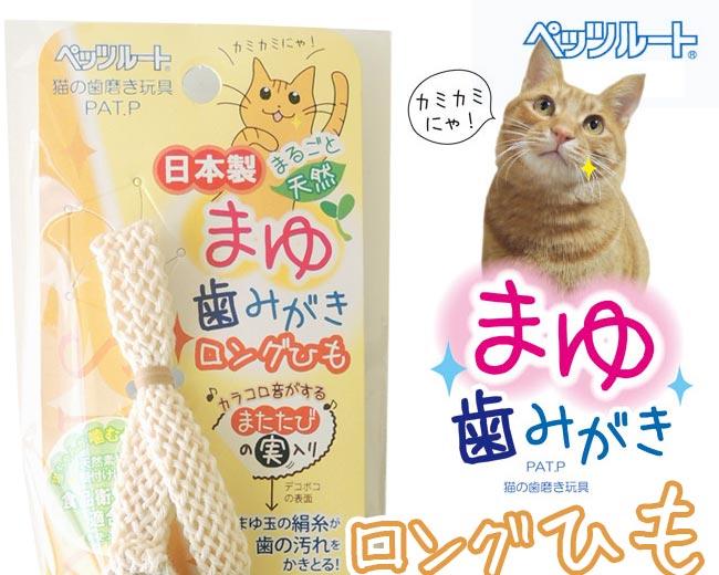 ペッツルート 日本製まゆ歯みがき ロングひも