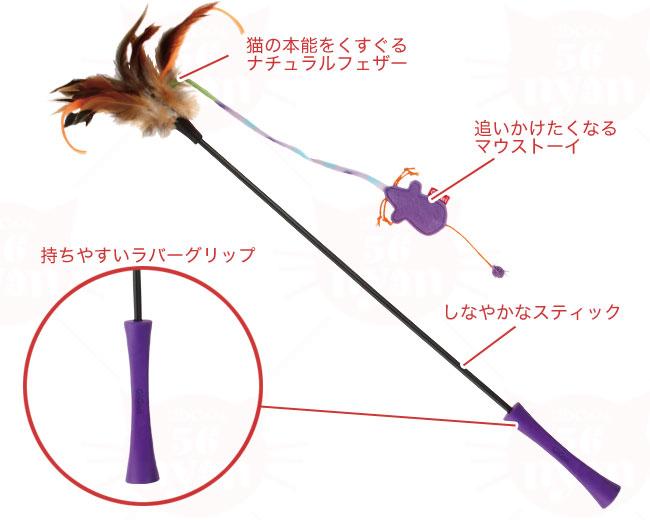 GiGwi キティーティーザー フェザー&マウス 【猫用 じゃらし おもちゃ】