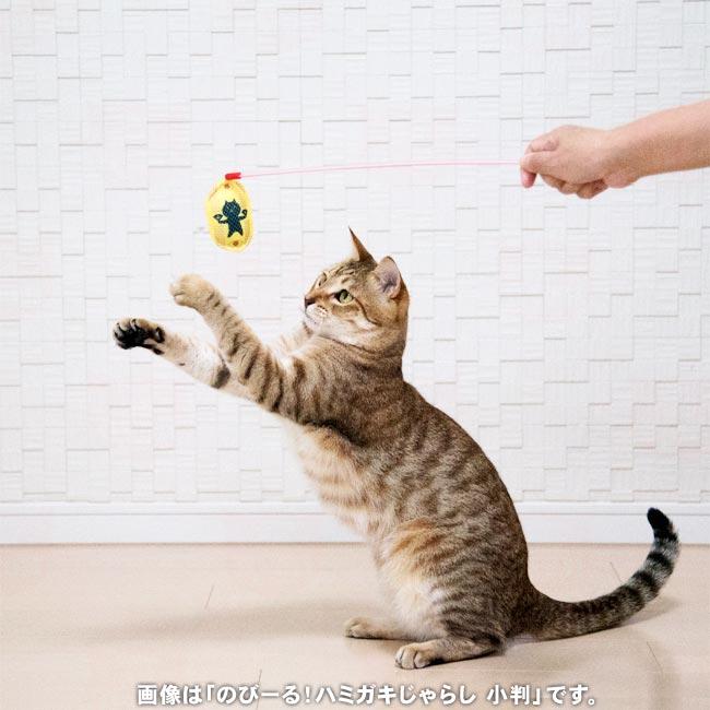 国産 猫用 のびーるハミガキじゃらし 小判