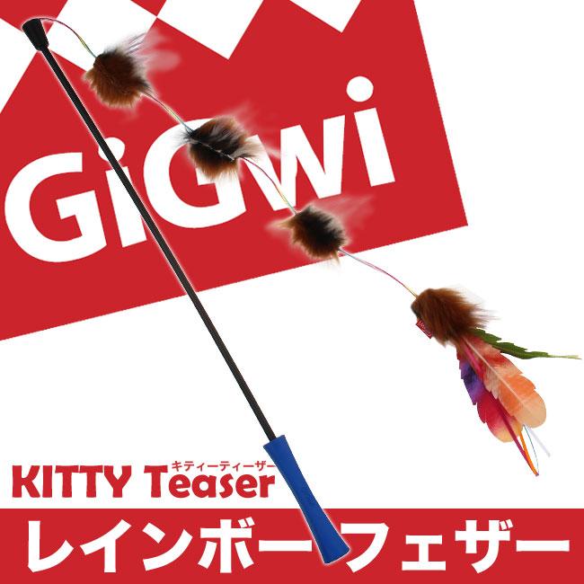 GiGwi キティーティーザー レインボーフェザー