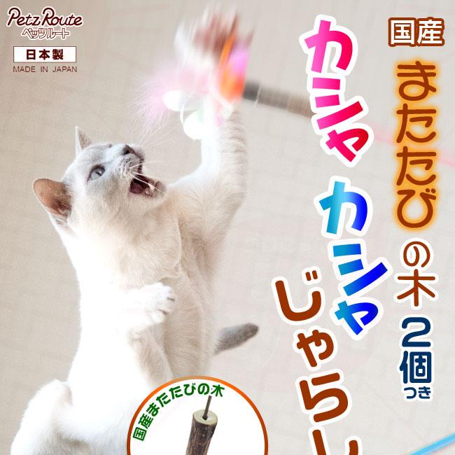 猫じゃらしのおもちゃ ペッツルート またたびの木 カシャカシャじゃらし 猫用おもちゃ