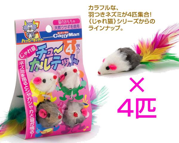 キャティーマン じゃれ猫チューカルテット〜羽根つきネズミが4匹集合