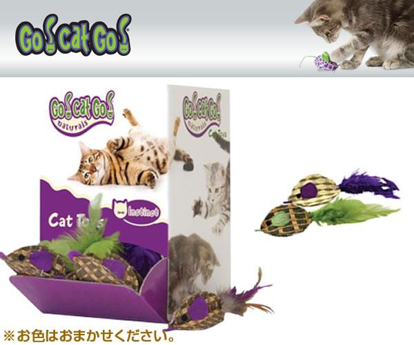 SC ゴーキャットゴー バルクナチュラル1個(マウス)(お色はおまかせ下さい)