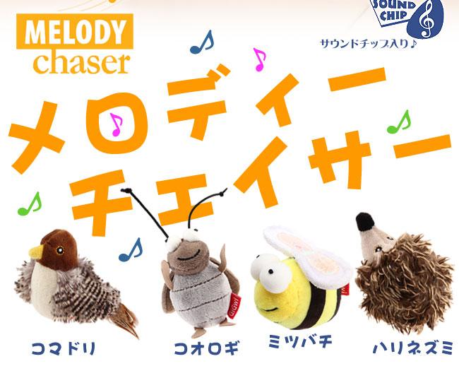 GiGwi メロディチェイサー 【猫用 おもちゃ】