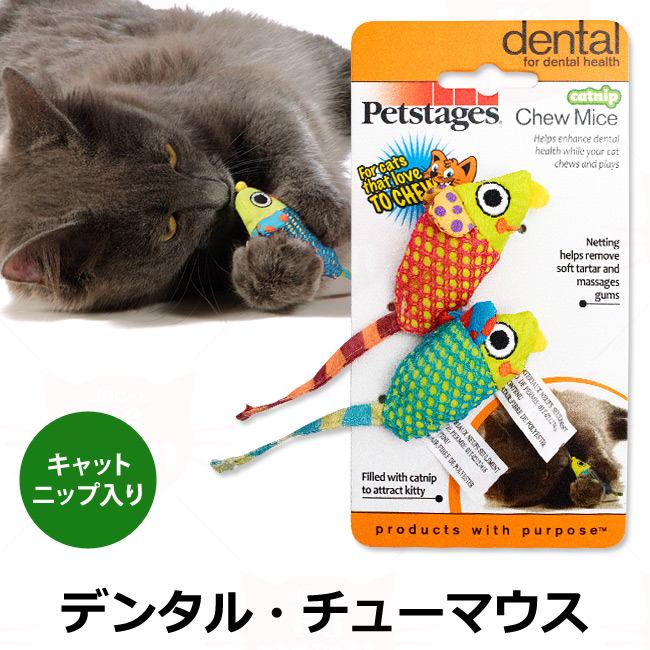 ダッドウェイ 猫のおもちゃ デンタル・チューマウス(2個入り)