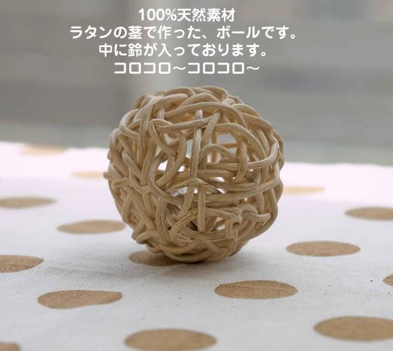 天然素材100%〜ナチュラルラタンボール 無漂白・無着色ラタンのつるで作りました